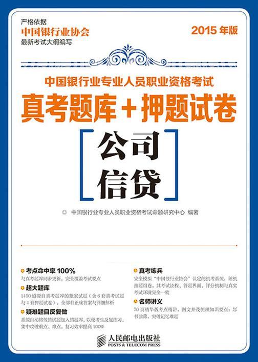 中国银行业专业人员职业资格考试真考题库+押题试卷——公司信贷