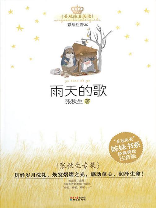 美冠纯真阅读书系——张秋生专集·雨天的歌