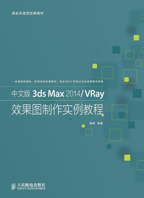 中文版3ds Max 2014 VRay效果图制作实例教程