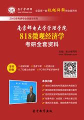 [3D电子书]圣才学习网·2015年南京邮电大学管理学院818微观经济学考研全套资料(仅适用PC阅读)