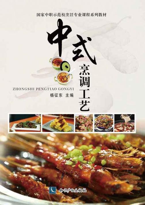 中式烹调工艺
