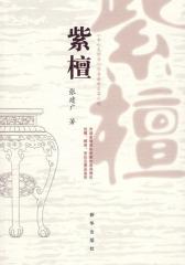 紫檀(试读本)