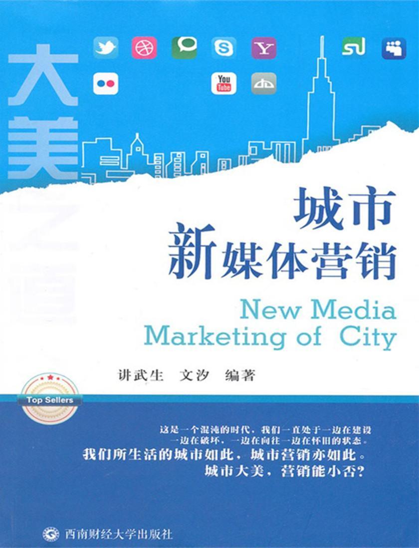 城市新媒体营销(仅适用PC阅读)