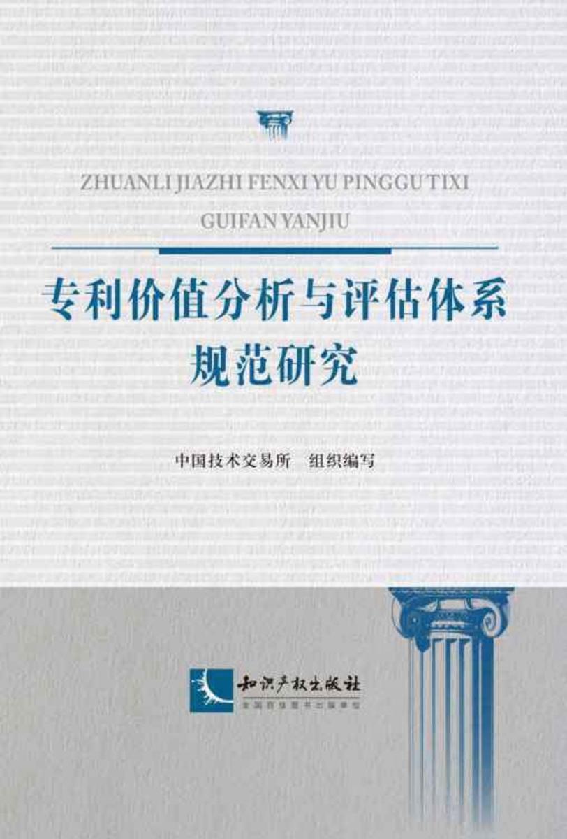 专利价值分析与评估体系规范研究