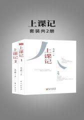 上课记(套装共2册)