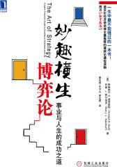 妙趣横生博弈论:事业与人生的成功之道(试读本)