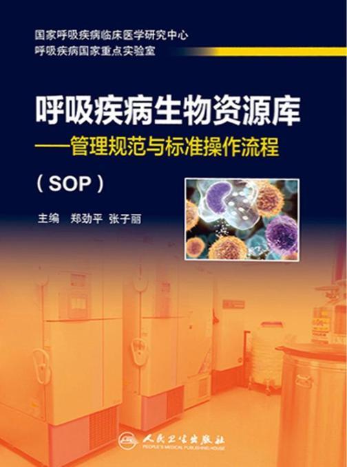 呼吸疾病生物资源库——管理规范与标准操作流程