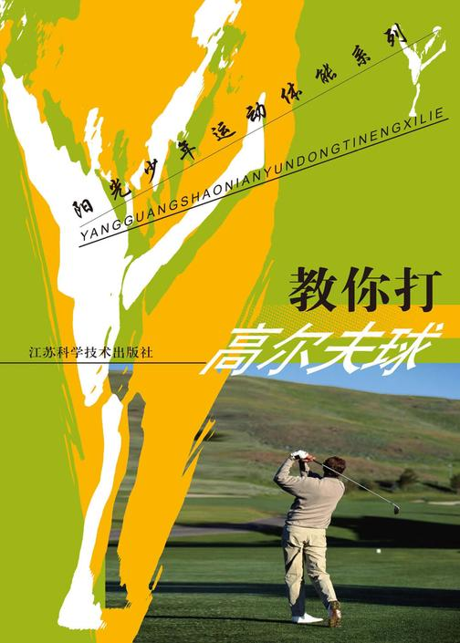 教你打高尔夫球