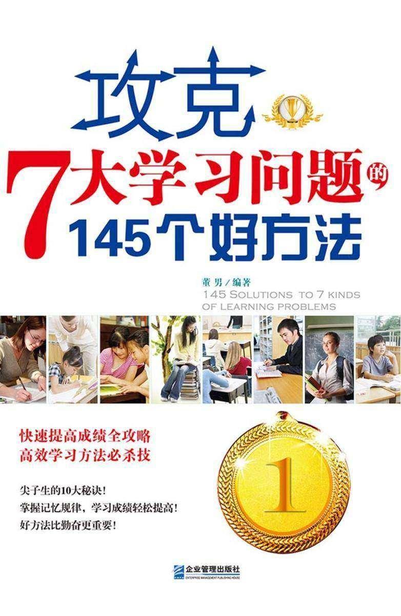 攻克7大学习问题的145个好方法