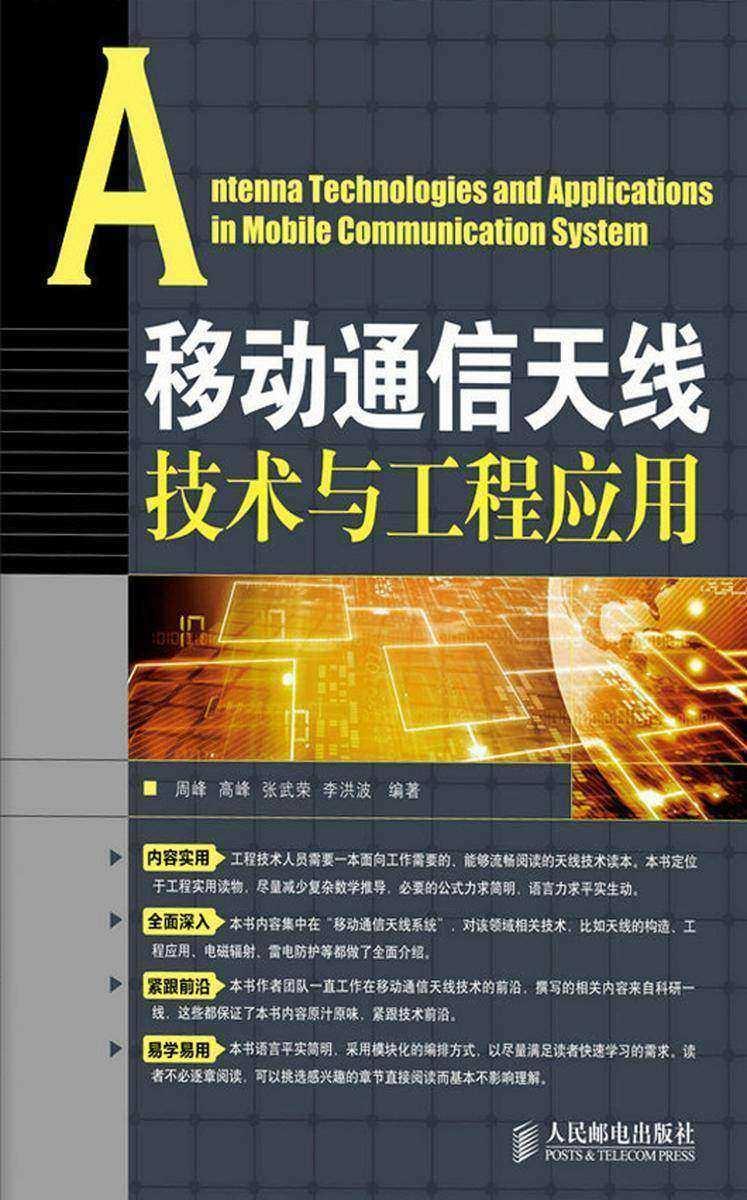 移动通信天线技术与工程应用