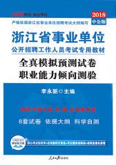 中公2018浙江省事业单位考试专用教材全真模拟预测试卷职业能力倾向测验