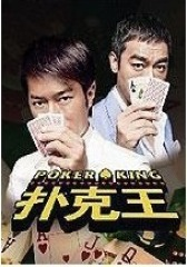 扑克王(影视)