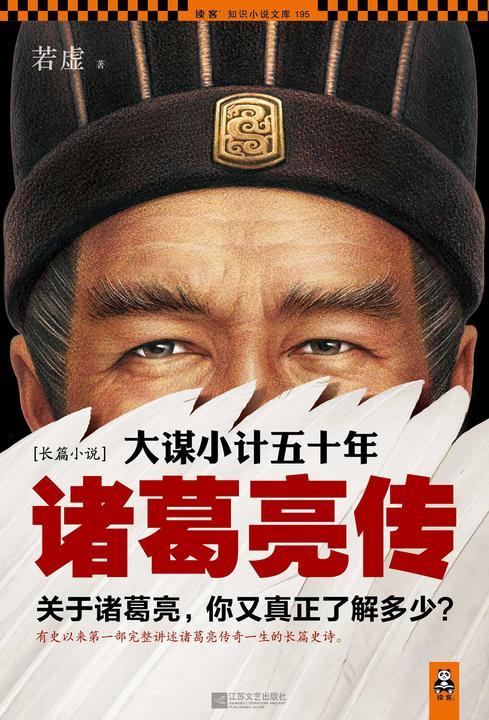 诸葛亮传:大谋小计五十年