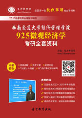 [3D电子书]圣才学习网·2015年西南交通大学经济管理学院925微观经济学考研全套资料(仅适用PC阅读)