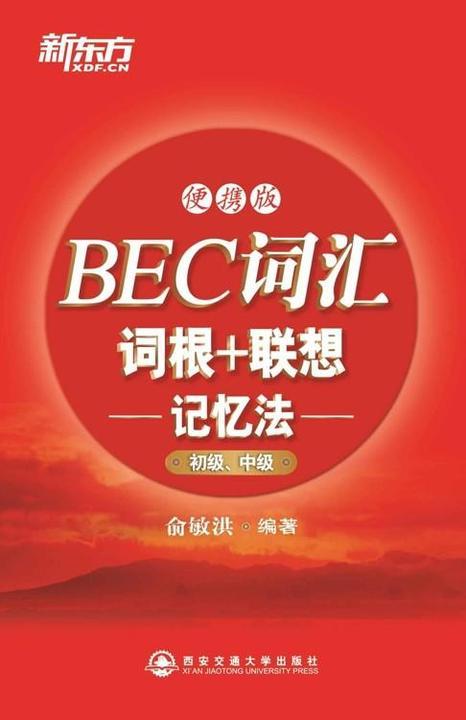 BEC词汇词根+联想记忆法:便携版(初级、中级)