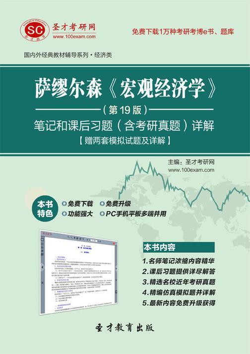 萨缪尔森《宏观经济学》(第19版)笔记和课后习题(含考研真题)详解【赠两套模拟试题及详解】