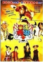 童话西游(影视)