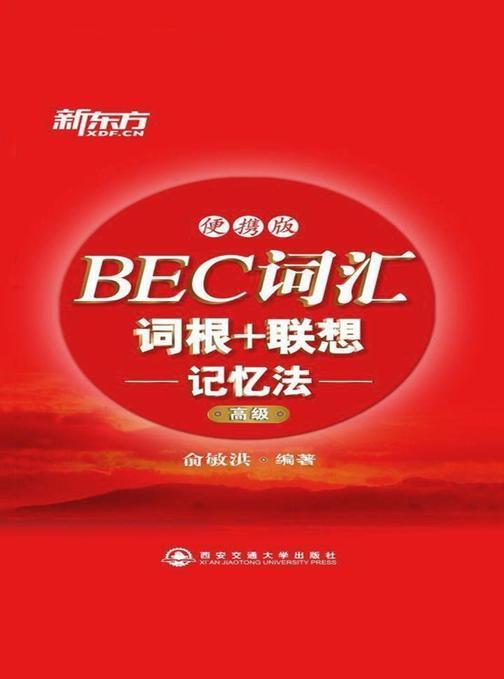 BEC词汇词根+联想记忆法:便携版(高级)