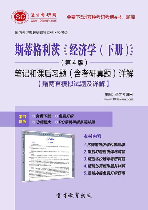 斯蒂格利茨《经济学(下册)》(第4版)笔记和课后习题(含考研真题)详解【赠两套模拟试题及详解】