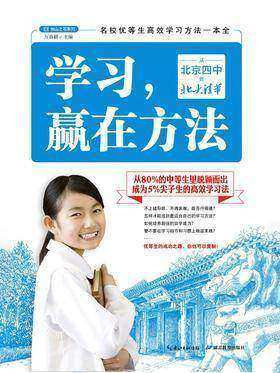 学习,赢在方法:从北京四中到北大清华