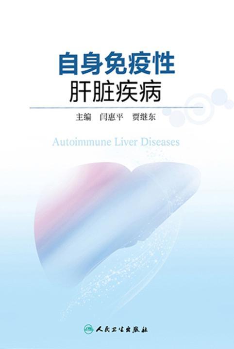 自身免疫性肝脏疾病
