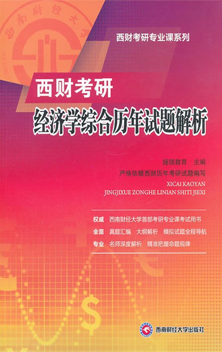 西财考研经济学综合历年试题解析(仅适用PC阅读)