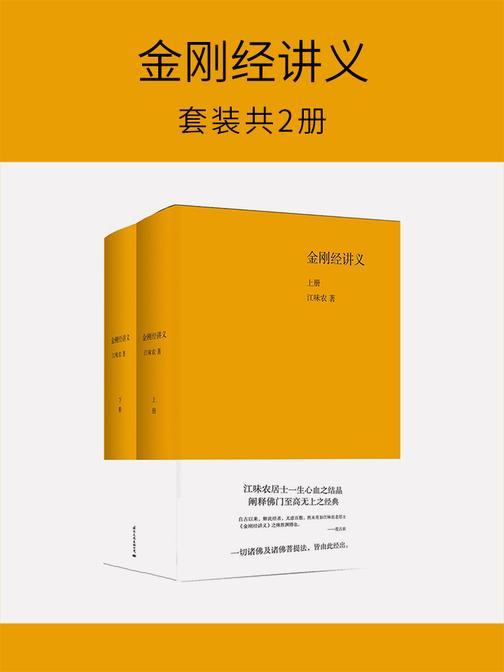 金刚经讲义(套装共2册)