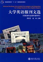 大学英语报刊文选(非英语专业高年级用书)(仅适用PC阅读)