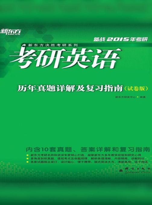 (2015)考研英语历年真题详解及复习指南:试卷版