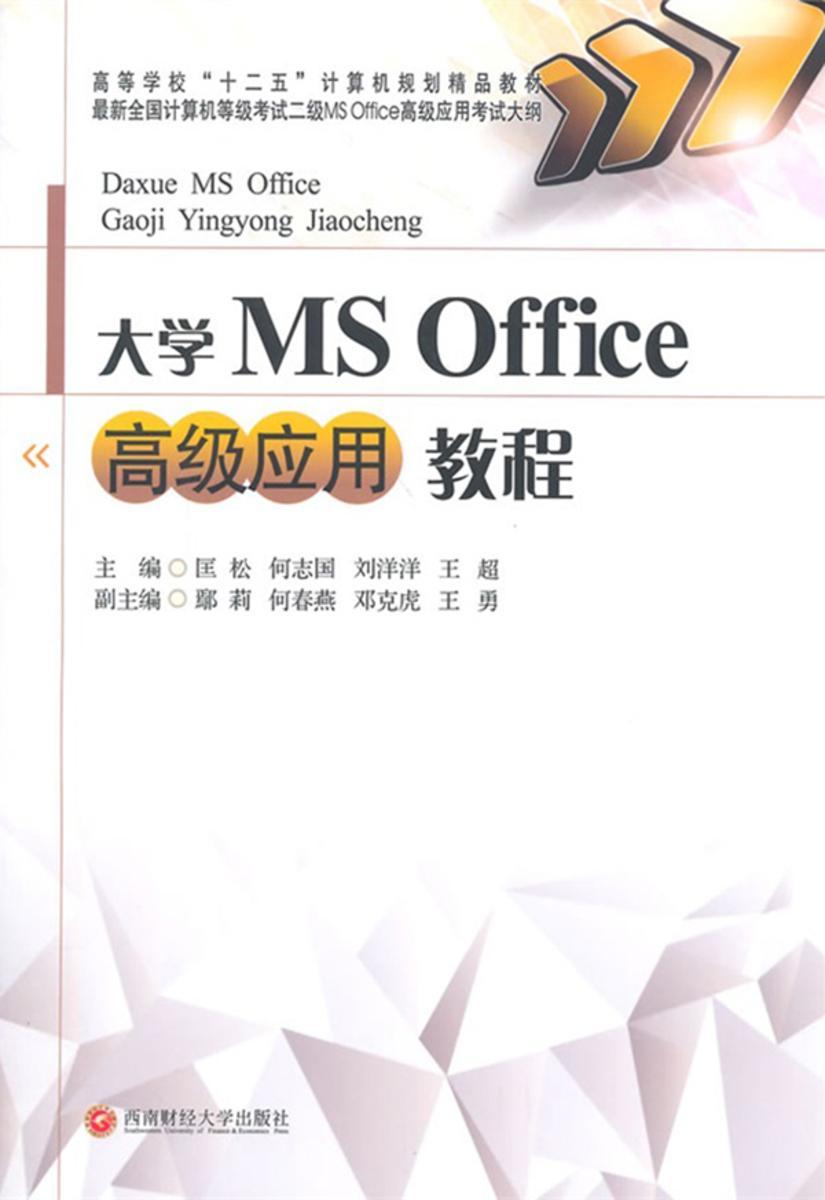 大学MS Office高级应用教程(仅适用PC阅读)
