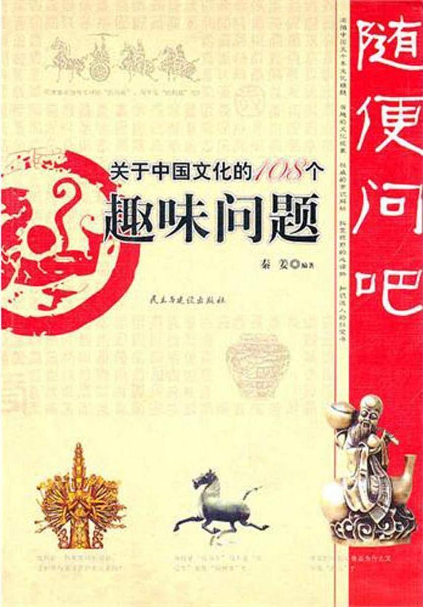 随便问吧:关于中国文化的108个趣味问题