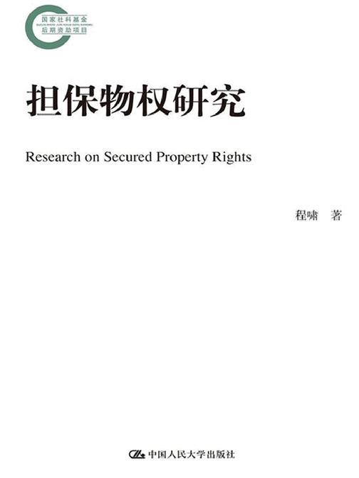 担保物权研究(国家社科基金后期资助项目)
