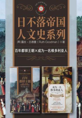 日不落帝国人文史系列:《百年都铎王朝》+《成为一名维多利亚人》
