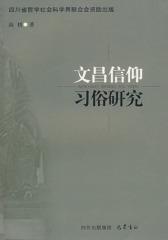 文昌信仰习俗研究
