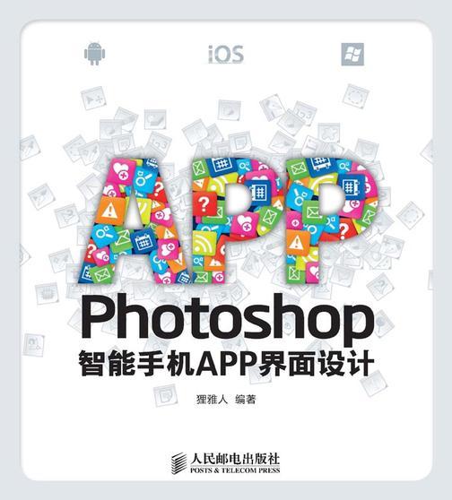 Photoshop智能手机APP界面设计