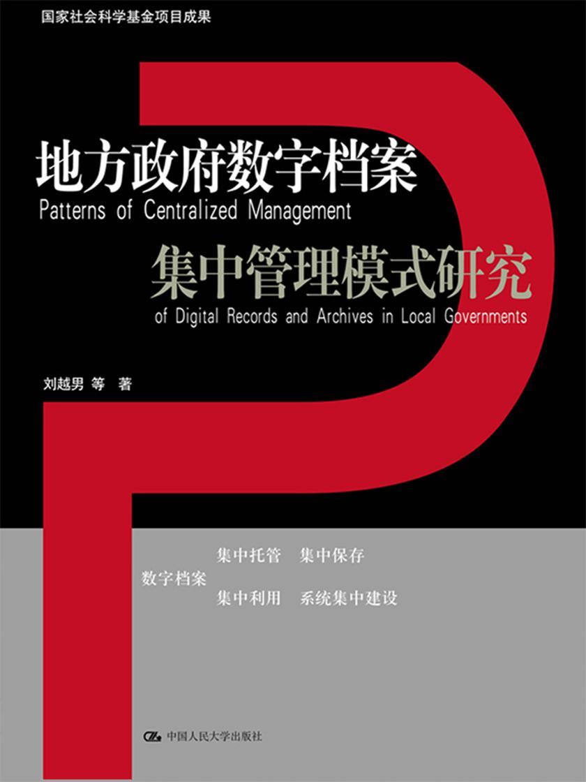 地方政府数字档案集中管理模式研究(国家社会科学基金项目成果)