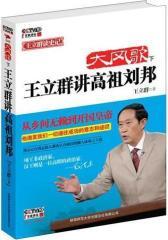 大风歌(下)——王立群讲高祖刘邦(试读本)