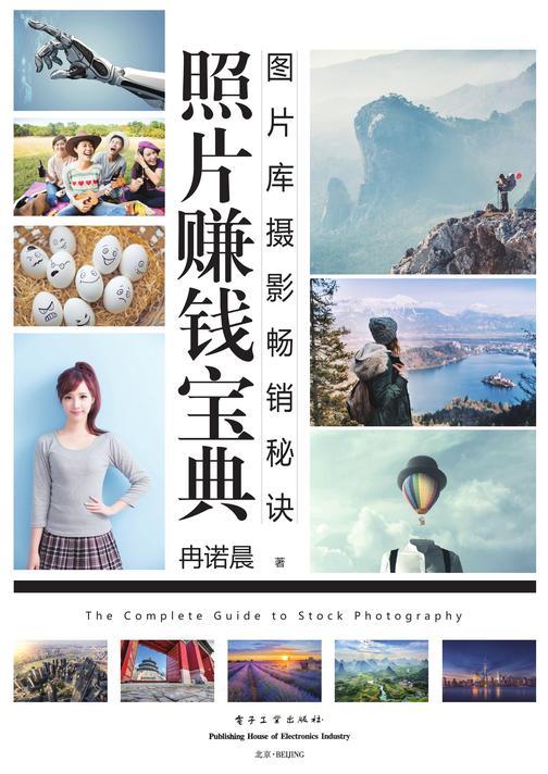 照片赚钱宝典:图片库摄影畅销秘诀(全彩)
