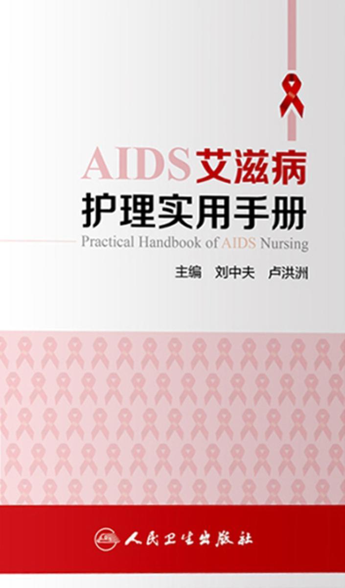 艾滋病护理实用手册