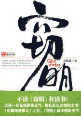 窃明4(试读本)
