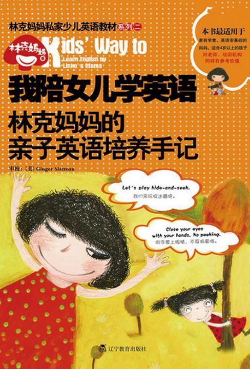 我陪女儿学英语