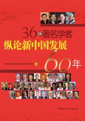 36位著名学者纵论新中国发展60年(试读本)