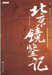 北京镜鉴记(试读本)