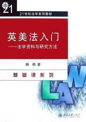 英美法入门:法学资料与研究方法(21世纪法学系列教材·基础课系列)
