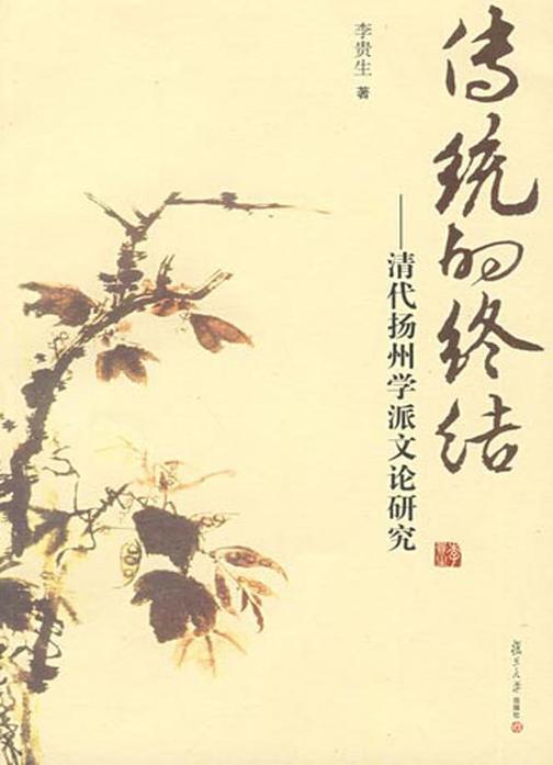 传统的终结:清代扬州学派文论研究