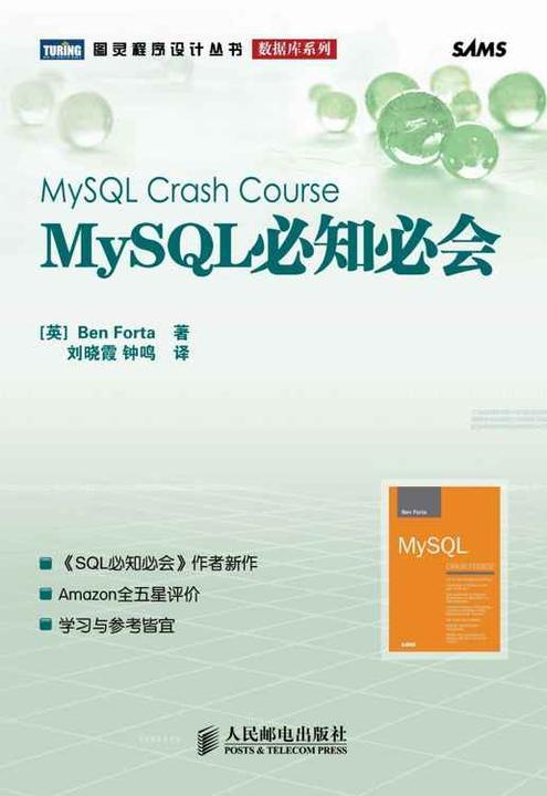 MySQL必知必会