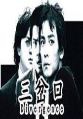 三岔口(影视)