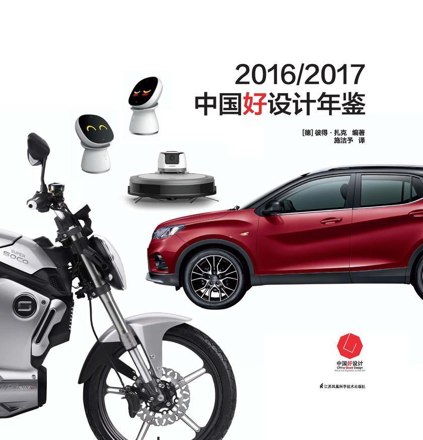 2016/2017中国好设计年鉴
