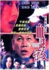 刑侦档案之血谜杀(影视)