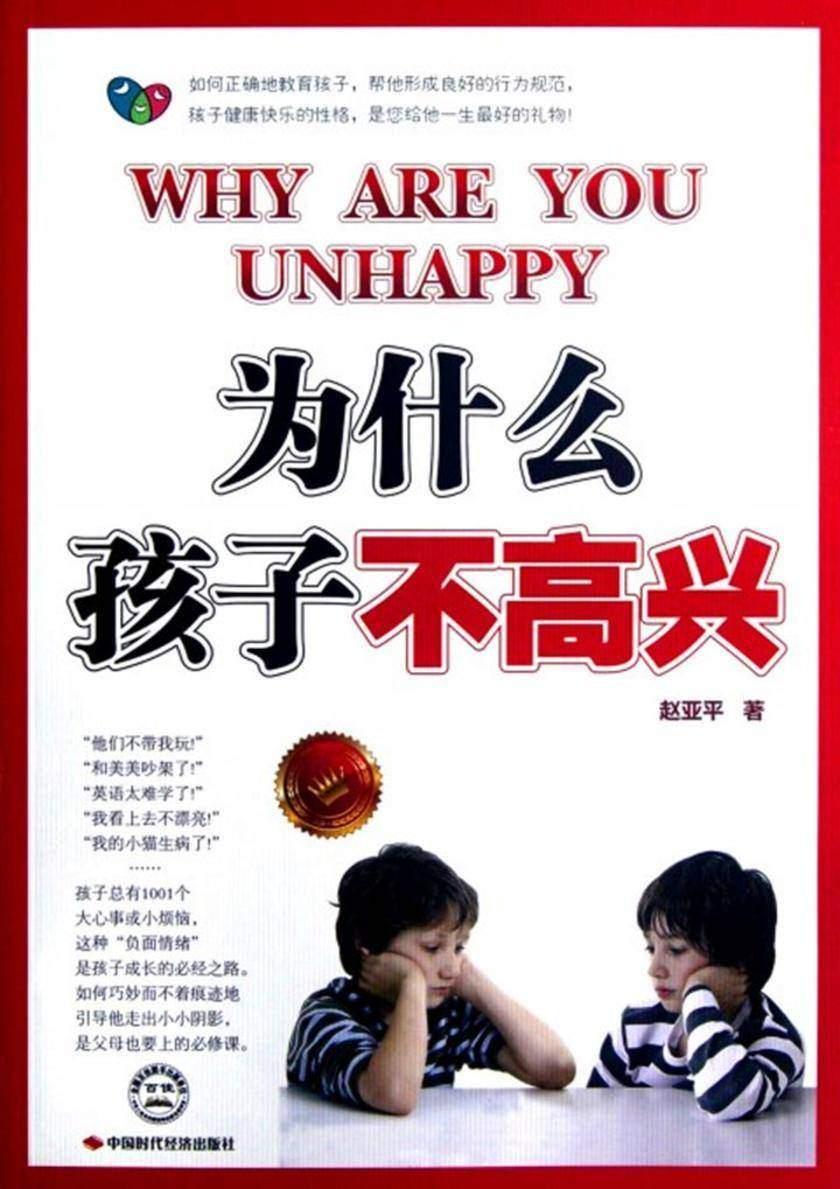 为什么孩子不高兴